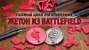 Изготовление пасхального жетона Знамение из Батлфилда (Real Battlefield secret An Omen)