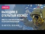Прямая трансляция выхода в открытый космос. 15 августа 2018 г.