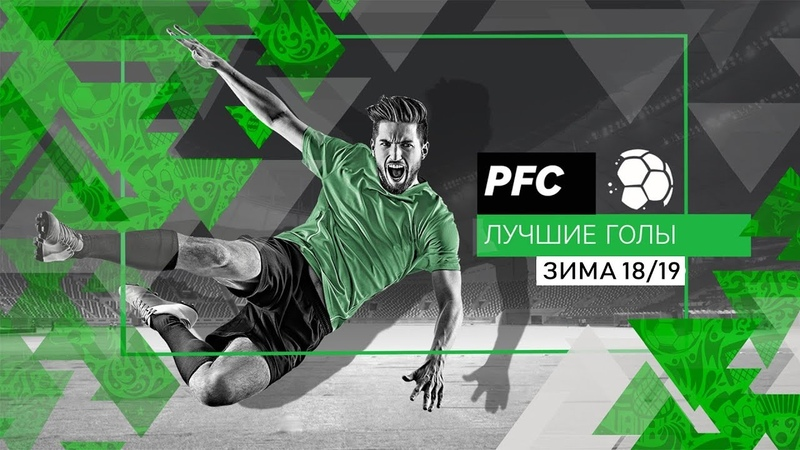 Лучшие голы 5-го тура Регулярного Чемпионата PFC