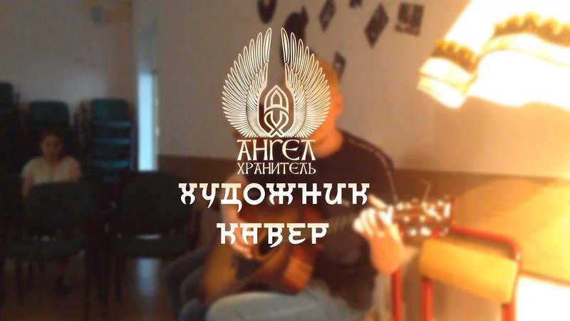 Ангел Хранитель - Художник (cover)