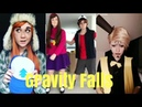 Gravity Falls Cosplay Tik Tok 2018 Part 1