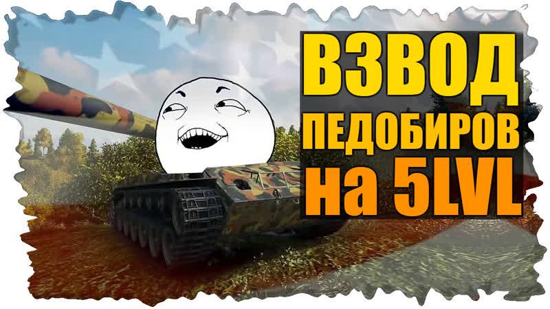 🔴 Педобирим взводом на 5 LVL в World of Tanks Blitz