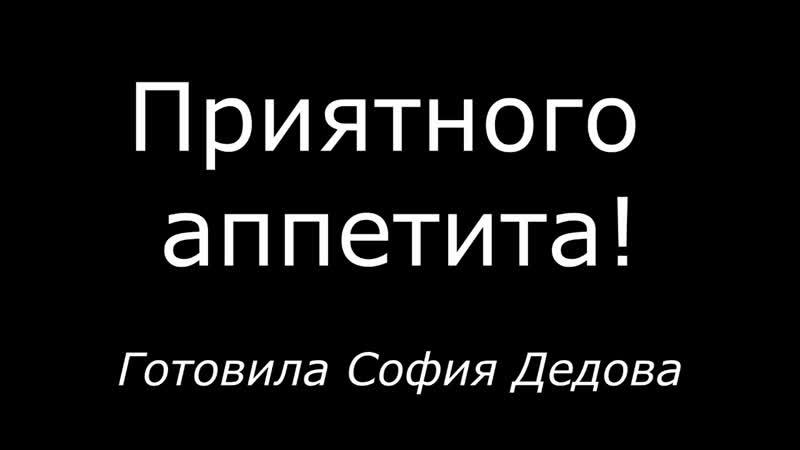 Национальное блюдо Кабардинцев