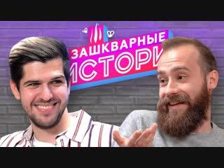 ЗАШКВАРНЫЕ ИСТОРИИ 2 сезон_ Усачев, Кшиштовский, Поперечный, Алина Пязок, Старый