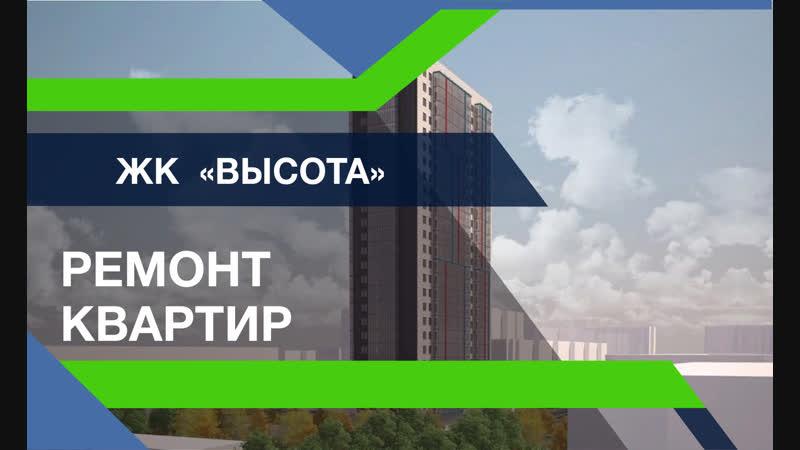 Студия ремонта Кирилла Кремнева ЖК Высота