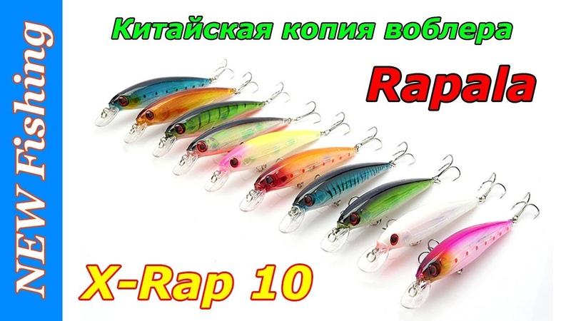 Китайская копия воблера Rapala X RAP 10 с Aliexpress.