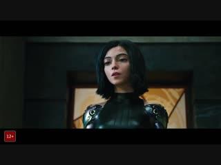 Алита: Боевой ангел (2019) - Официальный русский трейлер #3 (Дублированный)