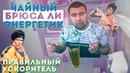 Рецепт Энергетика Брюса Ли