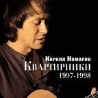Кирилл Комаров альбом Квартирники 1997-1998