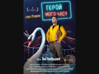 Гepoй мoeго вpeмeни / 2018 / Full HD