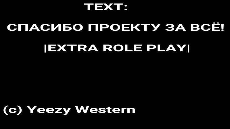 Уход Из Extra Role Play или нет
