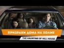 Призраки дома на холме | The Haunting of Hill House - Русский трейлер сериала [2018]