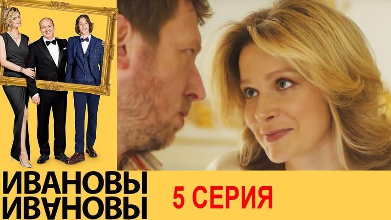 Ивановы Ивановы - 5 серия - комедийный сериал HD