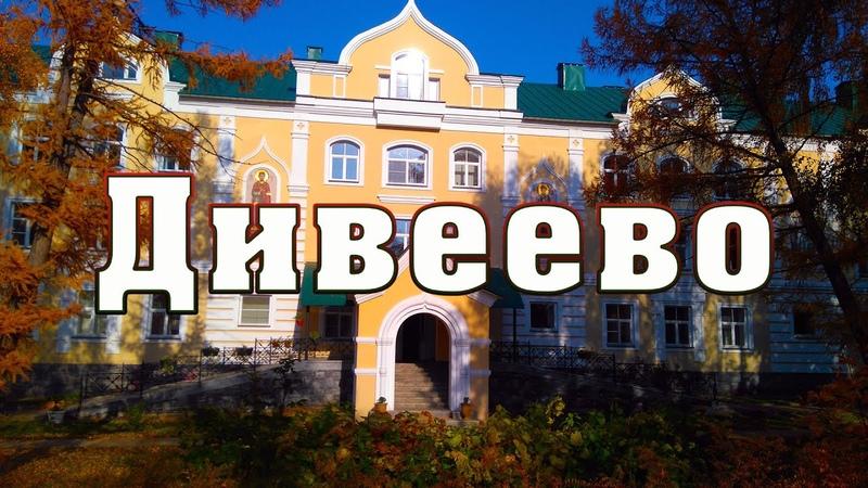 ДИВЕЕВО Женский монастырь