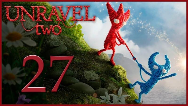 Unravel 2 - Кооператив - Narrow margins - Испытание 20 [27] | PC