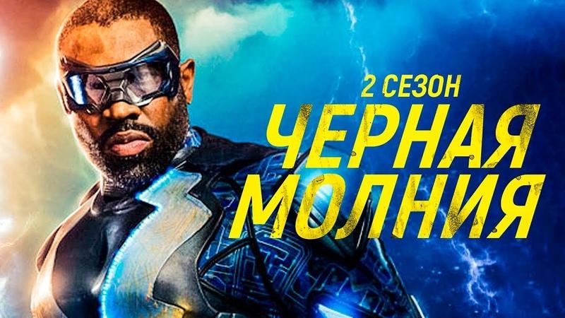 Черная молния 2 сезон Обзор Трейлер на русском
