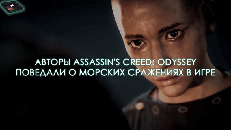 Авторы Assassin's Creed: Odyssey поведали о морских сражениях в игре