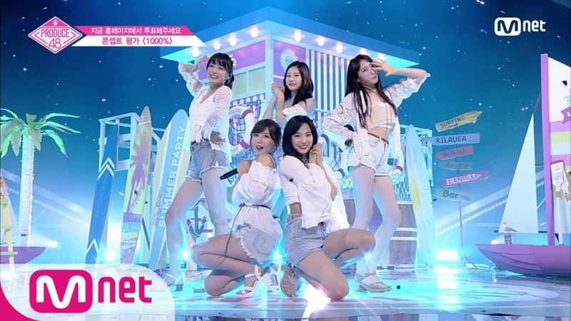 PRODUCE48 [10회] ♬1000%ㅣ′청량 그 자체′ Summer Wish @콘셉트 평가 180817 EP.10