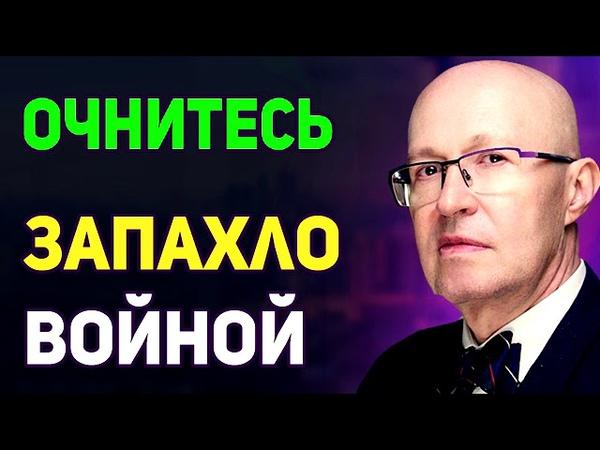 Валерий Соловей - К TAКОМУ ЖИ3НЬ ПУTИНА НE ГOТОВИЛА !