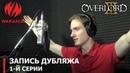 «Overlord III» запись дубляжа 1-й серии