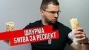 Шаурма - Битва за Респект! Ищем самую невкусную шаурму в Бишкеке!