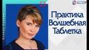 МЕДИТАЦИЯ Практика волшебная таблетка Полина Сухова всегранивселенной