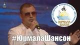 Андрей Калинин - Ты Юрмала Шансон 2018
