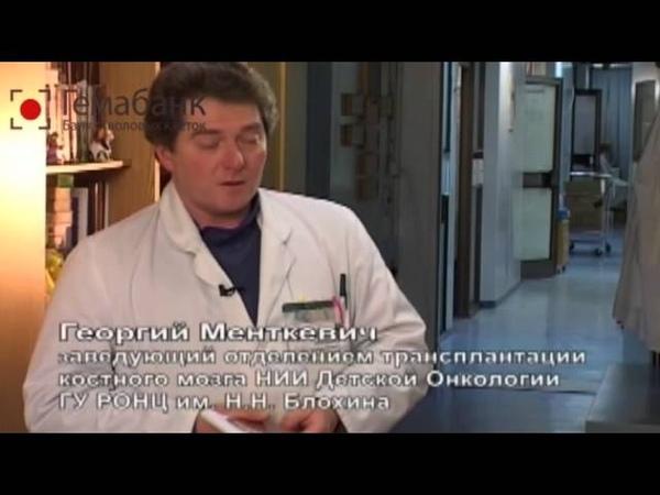 Гемабанк - банк стволовых клеток.