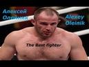 Лучший боец мира Алексей Олейник Highlights Alexey Oleinik