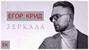 Егор Крид - Зеркала Новая песня, 2018