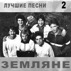 Земляне альбом Лучшие песни 2 1985