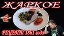 Русская кухня. Жаркое с соусом из чернослива. Рецепт 1861 года