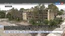 Новости на Россия 24 В Колумбии взорвали бывшее здание министерства транспорта