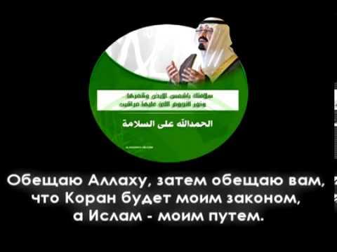 Закон и путь короля Саудии