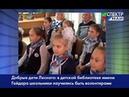 Добрые дети Лесного в детской библиотеке имени Гайдара школьники научились быть волонтерами