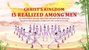 Best Christian Dance God Has Come to China Worship Song Christ's Kingdom Is Realized Among Men