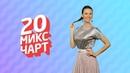 ТОП 20 МИКС ЧАРТ 1HD Music Television 171 выпуск