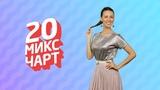 ТОП 20 МИКС ЧАРТ 1HD Music Television (171 выпуск)