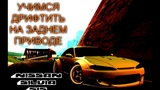 MTA TITAN RPG Учимся дрифтить на заднем приводе Nissan Silvia S15