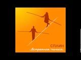 Сплин - Шаман