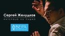 мировая премьера литургии святого иоанна златоуста композитора сергея желудкова