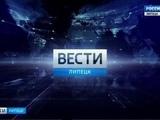 Вести - Липецк 20_45 эфир от 10.09.2018 - Россия Сегодня