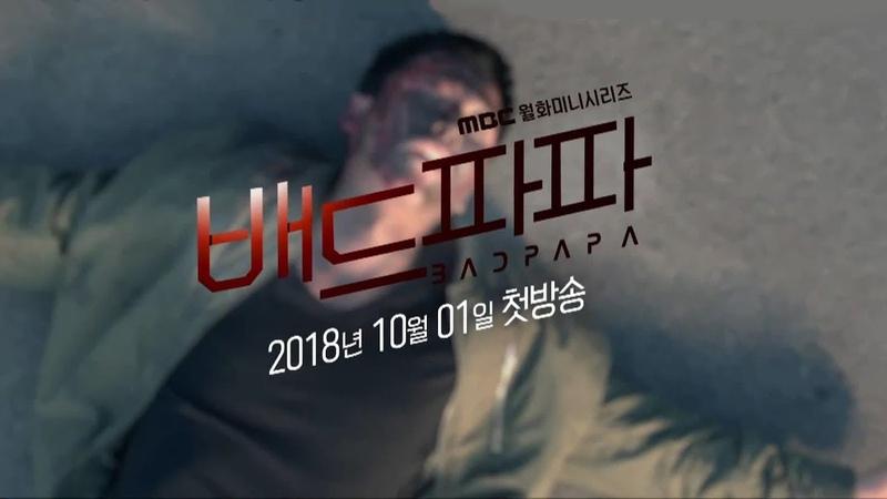 배드파파 'Bad Papa' <3rd Teaser>장혁, Jang Hyuk, Hajun, Park Ji Bin, Son Yeo Eun