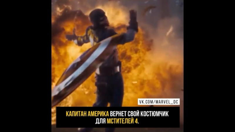 Капитан Америка в Мстителях 4