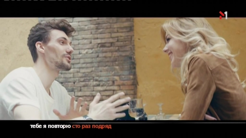 Юлианна Караулова - Ты Не Такой (М1) (1)