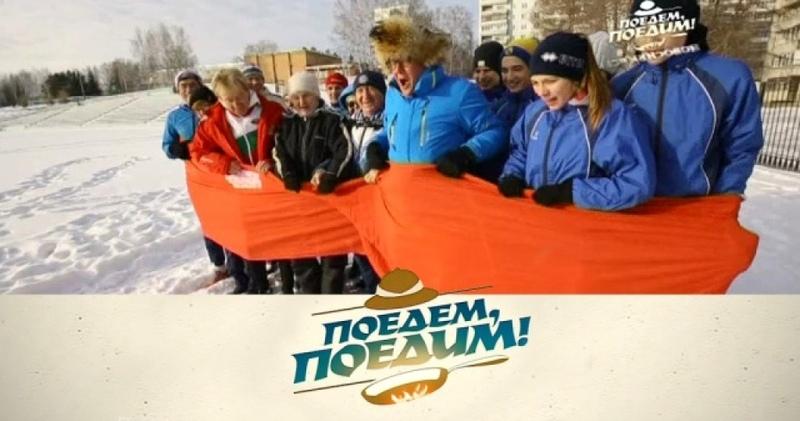 Поедем поедим Новосибирск