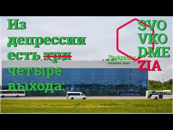 5 плюсов аэропорта Жуковский Тонкости проверили новый аэропорт