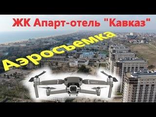 #Анапа - ЖК АПАРТ-ОТЕЛЬ КАВКАЗ - Купить квартиру у моря! Аэросъемка!