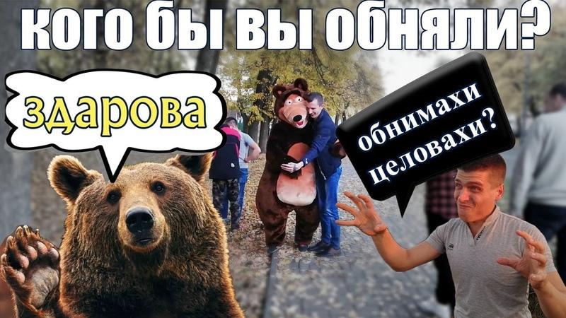 СОЦ. Эксперимент! Медведь против человека кто победит?