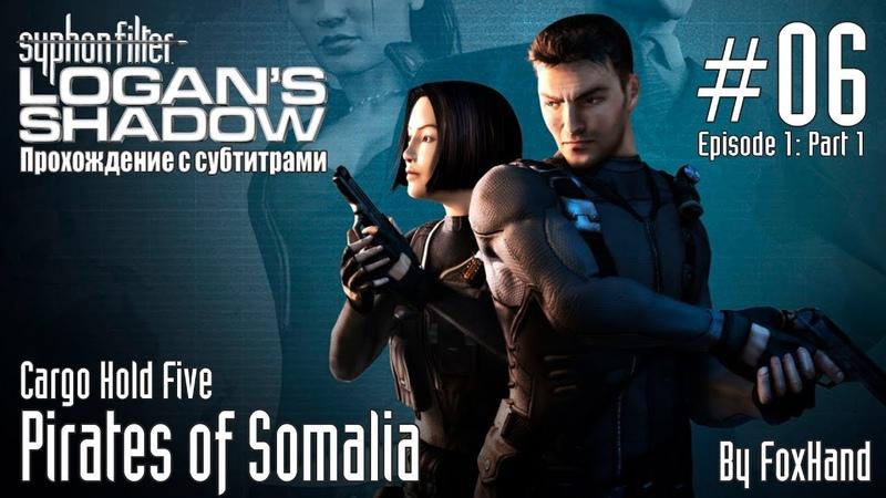 Syphon Filter: Logan's Shadow - Mission 06 - Cargo Hold Five: Pirates of Somalia (Hard)